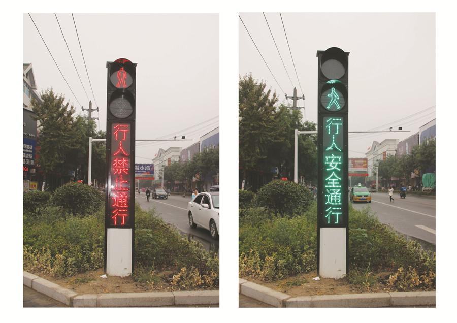8-3广告屏式人行横道灯